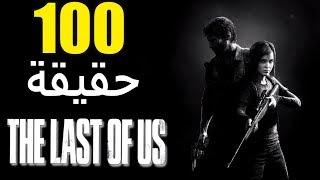 100 حقيقة من حقائق The Last of Us