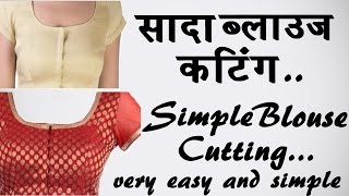 Best Simple Blouse Cutting in Hindi Part - 1