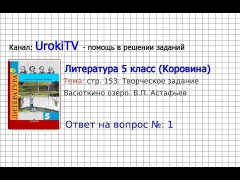 Вопрос №1 Астафьев. Васюткино озеро. Творческое задание — Литература 5 класс (Коровина В.Я.)