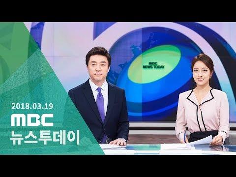 [LIVE] MBC 뉴스투데이 2018년 03월 19일