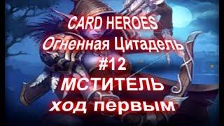 Card Heroes Огненная Цитадель 12 Мститель Ход первым 3 дополнительные карты