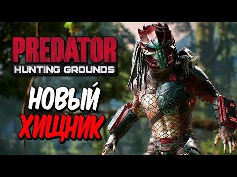 Predator: Hunting Grounds  — НОВЫЙ УБИЙЦА ДБД ВО ВСЕЛЕННОЙ ХИЩНИКА! ОТ СОЗДАТЕЛЕЙ ИГРЫ FRIDAY 13th!