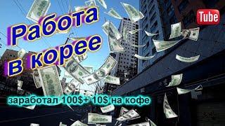 Работа в корее заработал 100 $$ +10 чаевые