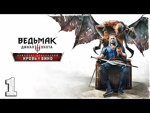 Смотреть прохождение игры [PS4] Ведьмак 3: Кровь и Вино. #1: В Туссент!