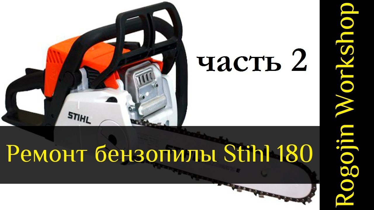 Запчасти для бензопилы можно недорого купить в интернет-магазине « болгарка». Запчасти для бензопил, равно как и для других устройств, необходимы для восстановления работоспособности, увеличения срока службы соответствующей техники. Шланг масляный для бензопилы stihl ms 180.