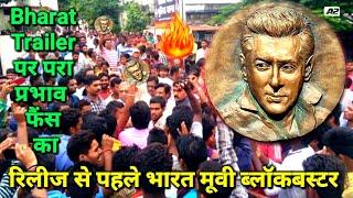 Bharat Movie Trailer पर परा सलमान का विश्व रिकॉर्ड का प्रभाव | Salman khan फैंस के लिए बड़ी खबर 2019