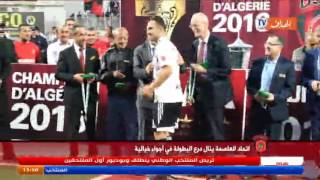 اتحاد العاصمة ينال درع البطولة في اجواء خيالية