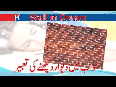 Khwab Mein Ghar Ki Sfai Krna||Khwab Mein Ghar Mein Jharoo Daina||Dream Interpretation from YouTube · Duration:  3 minutes 45 seconds