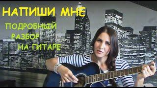 Напиши мне -  как играть на гитаре