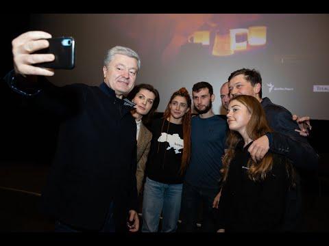 Це фільм про те, як не втрачати надію – Петро та Марина Порошенки побували на прем'єрі «Атлантиди»