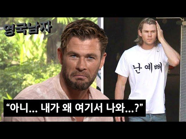 크리스 헴스워스 레전드 짤을 처음 본 본인의 반응은?! (티저)