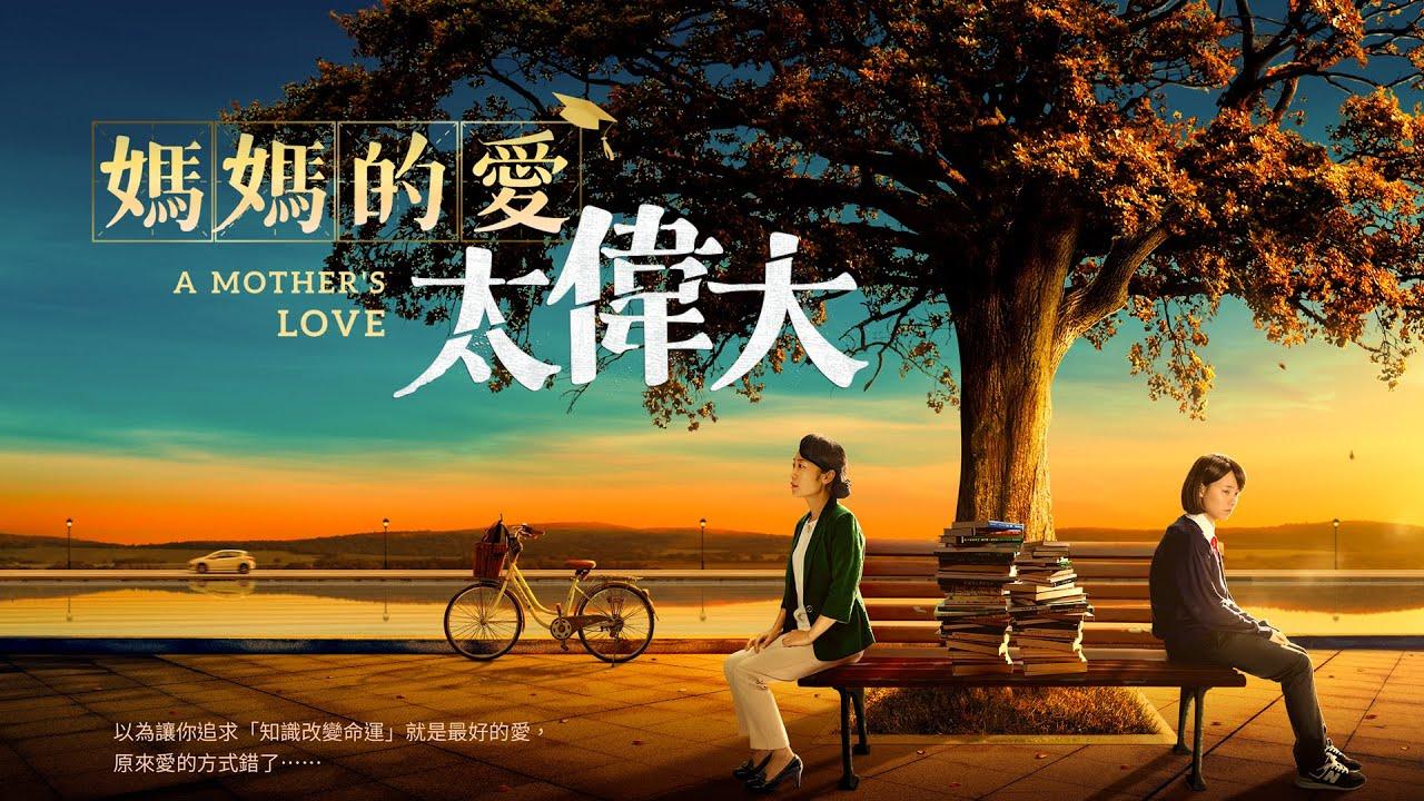 2019福音電影《媽媽的愛太偉大》如何才能給孩子真正的幸福