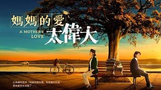 2019福音电影《妈妈的爱太伟大》如何才能给孩子真正的幸福