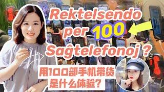 Kia sperto estas rektelsendo per 100 saĝtelefonoj?一次用100部手机直播带货是啥体验?Live sell by 100 mobile phones?