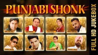PUNJABI SHONK | AUDIO JUKEBOX | New Punjabi Songs 2018 | AMAR AUDIO