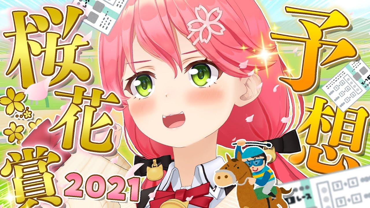 [Oka Sho 2021]The first Oka Sho! Everyone expects it!  ??[Hololive / Sakura Miko]