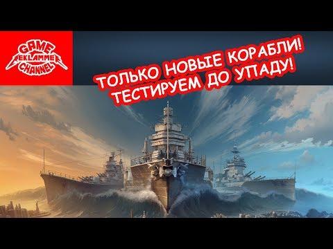 Обзор и игра на YUKIKAZE & MONTPELIER   World of warships
