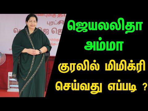 How to mimicry jayalalitha amma voice