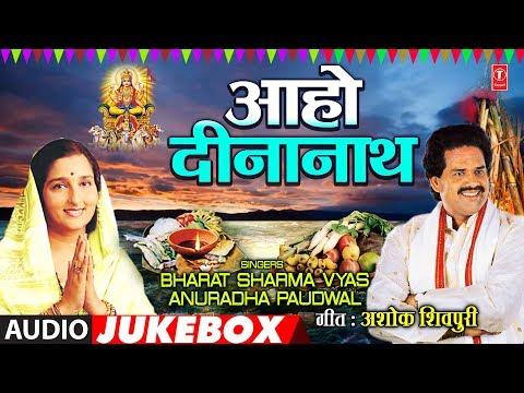 BHARAT SHARMA VYAS & ANURADHA PAUDWAL - Bhojpuri CHHATH PUJA 2018 | AA HO DINANATH | AUDIO JUKEBOX