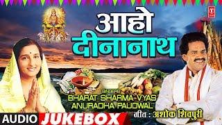 bharat-sharma-vyas-anuradha-paudwal-bhojpuri-chhath-puja-2018-aa-ho-dinanath-audio-jukebox