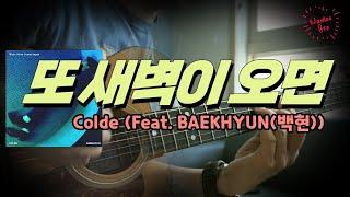 [어쿠스틱 편곡] Colde (콜드) Feat. BAEKHYUN (백현) '또 새벽이 오면' 기타When Dawn Comes Againㅣ커버ㅣ악보ㅣ코드ㅣinstㅣacoustic