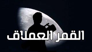 84 | القمر العملاق تحت التلسكوب supermoon