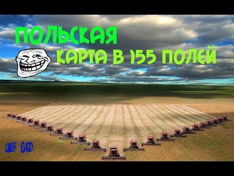 Farming Simulator 2019 Польская карта в 155 полей