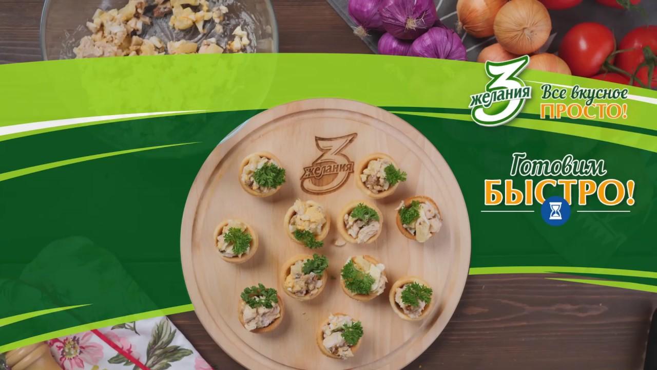 Куриный салат в тарталетках с сырным соусом.