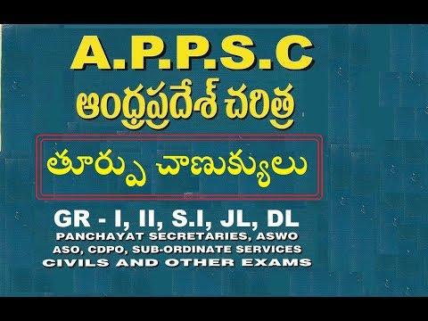 AP History | తూర్పు చాణుక్యులు - తెలుగు భాష వికాశం | Eastern Chalukyas | APPSC and TSPSC Group 2
