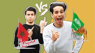 تحدي اللهجة المغربية ضد اللهجة السعودية 🇸🇦🇲🇦   #سلسلة_تحدي_اللهجات #السعودية #الرياض #المغرب