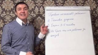 Евгений Грин — Правила начальной работы