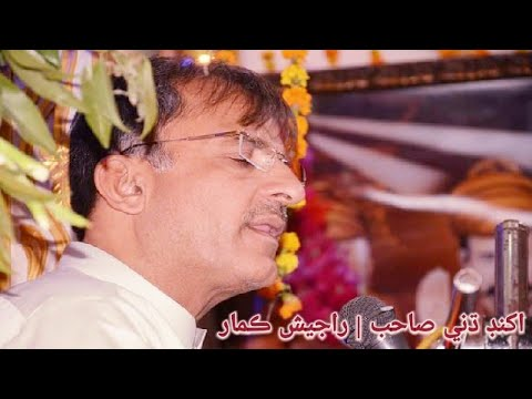 Akhand Dhuni Sahib in Melodious sound of Bhagat Rajesh