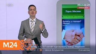 """""""Торги Москвы"""": как получить скидку на недвижимость - Москва 24"""