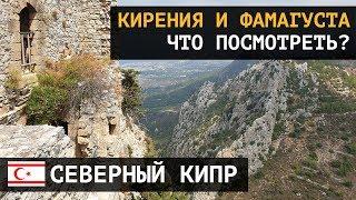 Достопримечательности Северного Кипра. Что смотреть в Кирении и Фамагусте?