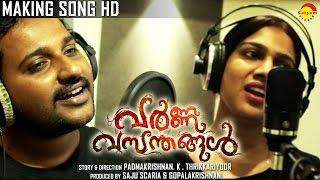 Aarum Ariyathe | Making Song HD | Film Varnavasanthangal | Najim Arshad | Gayathri