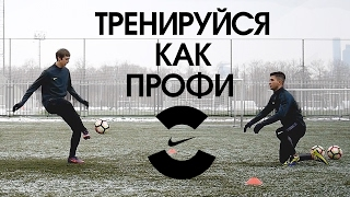 Точный пас/// Футбольные тренировки от Nike Football