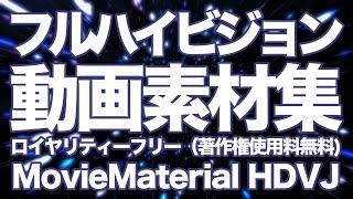MovieMaterial HDVJ ロイヤリティフリーフルハイビジョン動画素材集 sample1 フルハイビジョン 検索動画 29