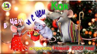НОВЫЙ 2020 ГОД - Как, с чем и в чем встречать год Металлической крысы?