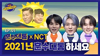 Download 【ENG) 훈수대통│EP.1】 NCT 사시는 분들 아니세요..? 제노X정우X천러와 함께하는 첫 훈수🏎️│FULL- knowingbros