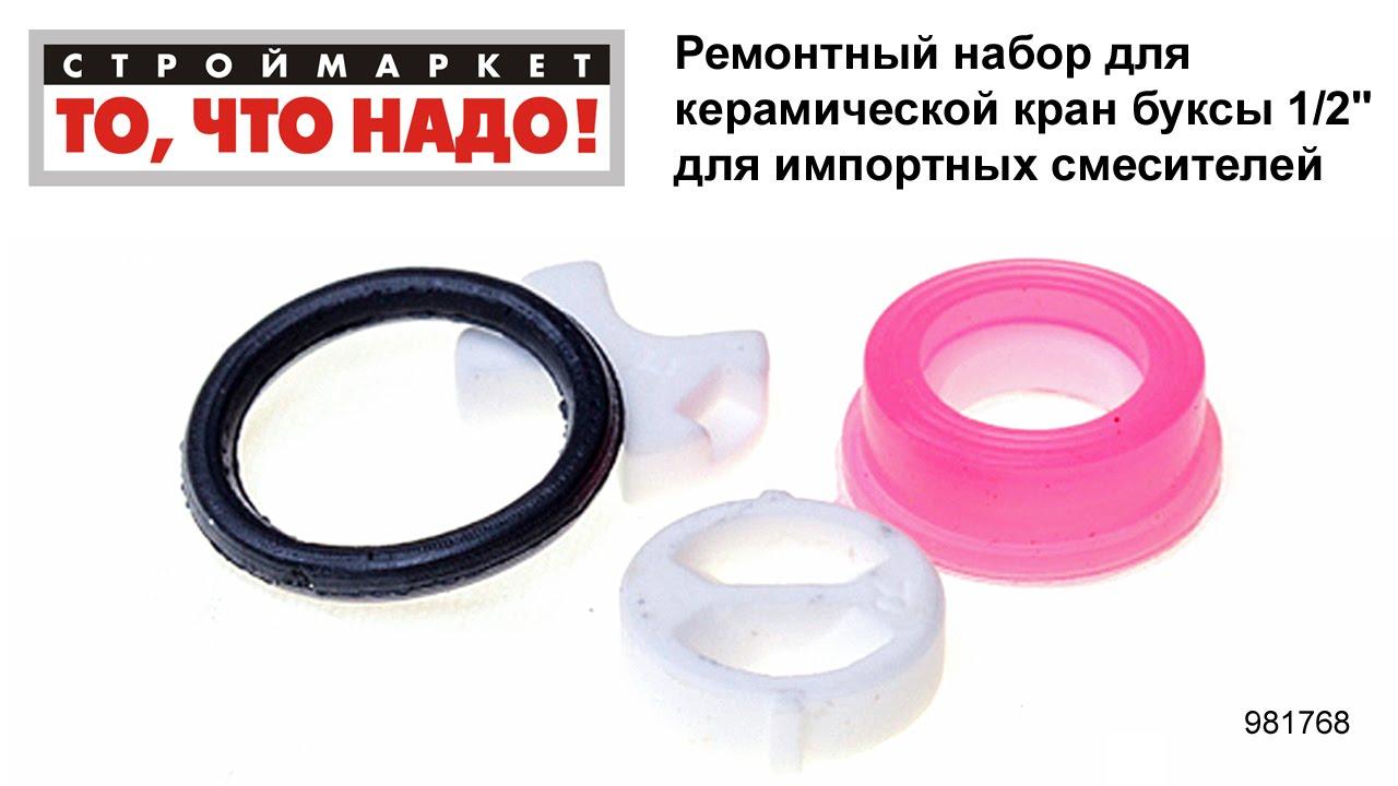 Сантехника керамическая прокладка сантехника камелот