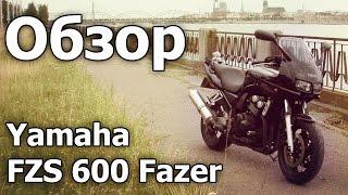 Yamaha FZS 600 Fazer - Обзор