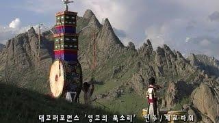 초원의 영고대회 몽골 나라음악큰잔치 한명희 추진위원장 영상게시 김병준작가 전통으로 대동풍류