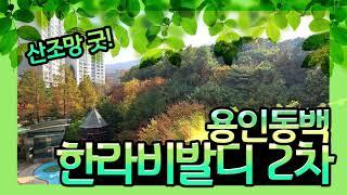 [#4 아파트 소개] 산조망 Good! / 용인 동백 …