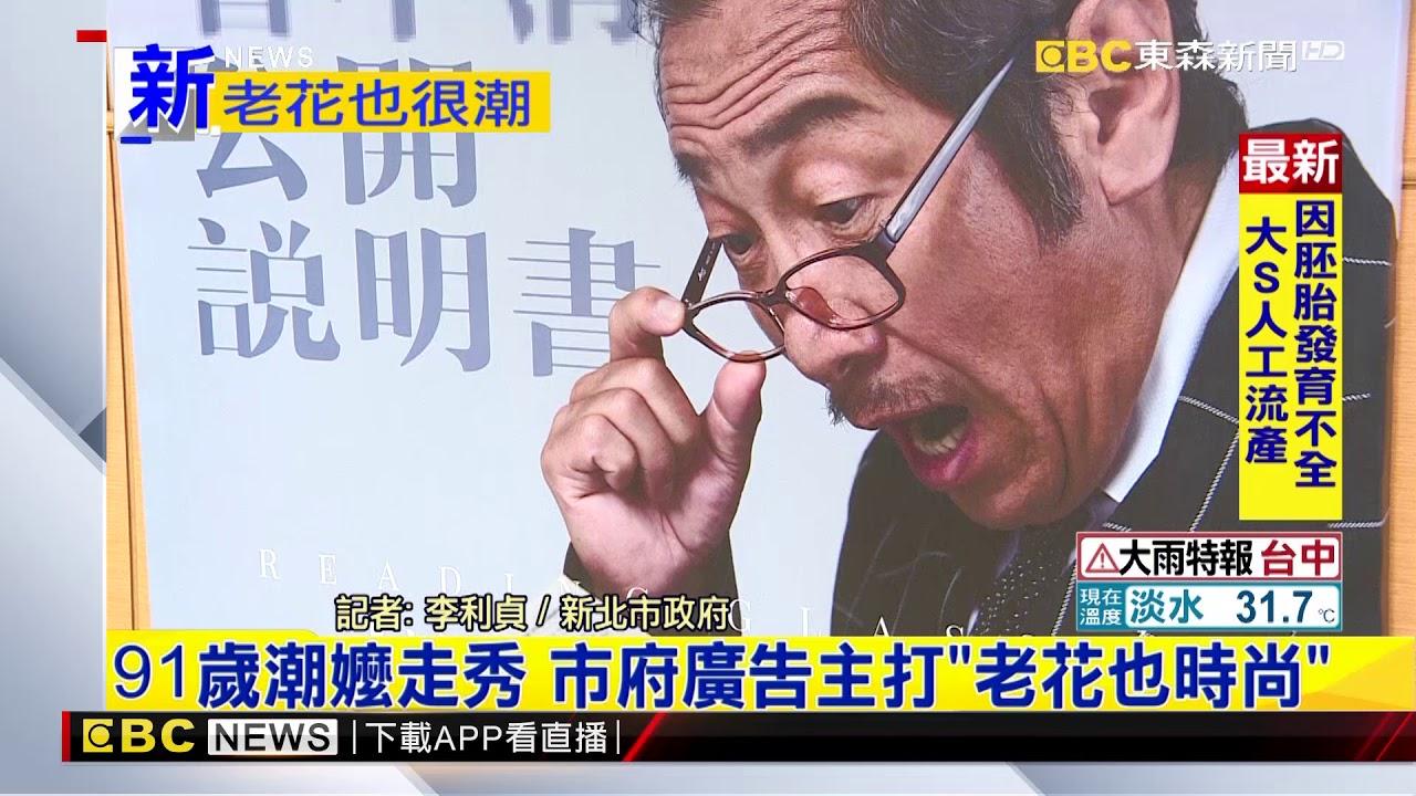 最新》老花正潮! 新北送65歲長者免費老花眼鏡 - YouTube