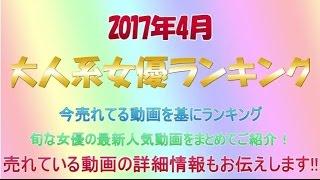 2017年春人気セクシー女優動画ランキング 今が旬の売れているセクシー女...