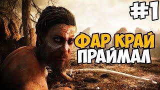 ПЕРВОБЫТНЫЙ СЕКС С ТИГРОМ ► Far Cry Primal Прохождение На Русском - Часть 1