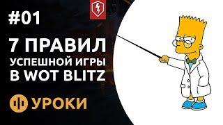 Скачать Урок 1 7 правил успешной игры в WoT Blitz