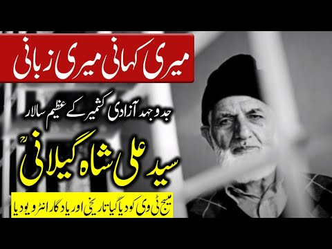 Biography Syed Ali Geelani سید علی گیانی کی آپ بیتی by Syed Ali Geelani