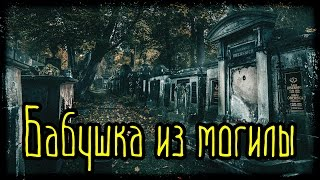Бабушка из могилы (Страшная История)