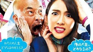 ムビコレのチャンネル登録はこちら▷▷http://goo.gl/ruQ5N7 女優生命を賭...